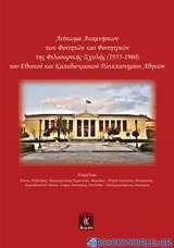 Λεύκωμα αναμνήσεων των φοιτητών και φοιτητριών της Φιλοσοφικής Σχολής (1955-1960) του Εθνικού και Καποδιστριακού Πανεπιστημίου Αθηνών