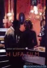 Η UFA Film και άλλες ιστορίες