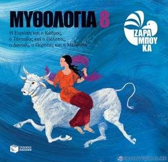 Μυθολογία 8
