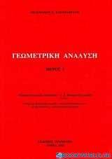 Γεωμετρική ανάλυση Ι