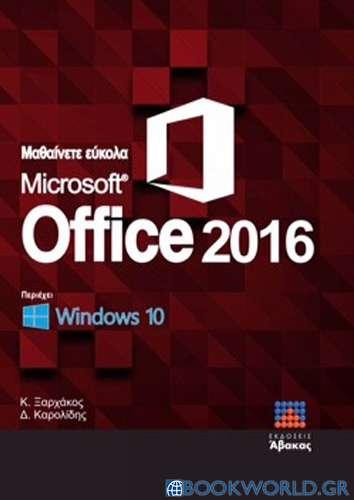 52a2aeb56f ΒΙΒΛΙΟ  Μαθαίνετε Εύκολα Microsoft Office 2016