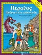 Περσέας, Μέδουσα και Ανδρομέδα