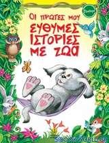 Οι πρώτες μου εύθυμες ιστορίες με ζώα