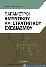 Παράμετροι αμυντικού και στρατηγικού σχεδιασμού