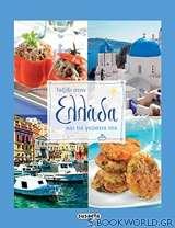 Ταξίδι στην Ελλάδα και τις γεύσεις της