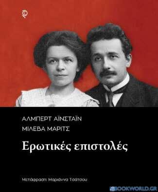 Άλμπερτ Αινστάιν - Μιλέβα Μάριτς: Ερωτικές επιστολές