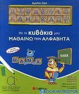 Με τα κυβάκια μου μαθαίνω την αλφαβήτα
