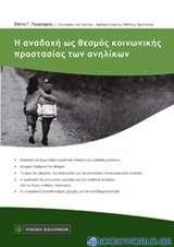 Η αναδοχή ως θεσμός κοινωνικής προστασίας των ανηλίκων