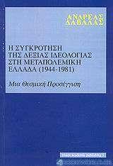 Η συγκρότηση της δεξιάς ιδεολογίας στη μεταπολεμική Ελλάδα 1944-1981