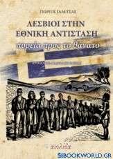 Λέσβιοι στην Εθνική Αντίσταση