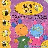 Όσκαρ και Ολίβια