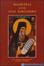 Μαθητεία στον άγιο Νικόδημο