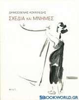 Δημοσθένης Κοκκινίδης, Σχέδια και μνήμες