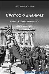 Πρώτος ο Έλληνας