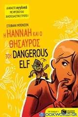 Η Hannah και ο θησαυρός του Dangerous Elf