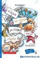 Ψάρια στον γιαλό με πλακάτ και με πανό