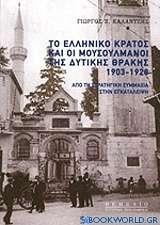 Το ελληνικό κράτος και οι μουσουλμάνοι της Δυτικής Θράκης 1903-1928