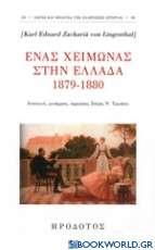 Ένας χειμώνας στην Ελλάδα 1879-1880