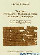 Το αίτημα στις ελληνικές ιδιωτικές επιστολές σε παπύρους και όστρακα