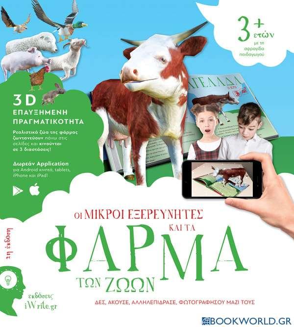 Οι μικροί εξερευνητές στη φάρμα των ζώων