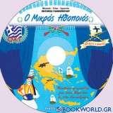 Παιδικές θεατρικές παραστάσεις για τις εθνικές επετείους 25η Μαρτίου και 28η Οκτωβρίου (CD)