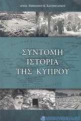 Σύντομη ιστορία της Κύπρου