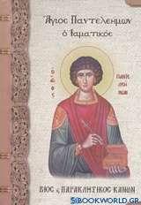 Άγιος Παντελεήμων ο Ιαματικός