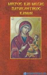 Μικρός και μέγας παρακλητικός κανών εις την Υπεραγίαν Θεοτόκον