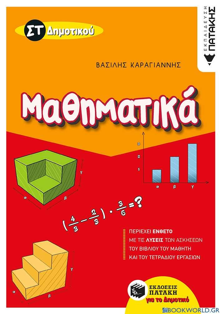 Μαθηματικά ΣΤ΄ δημοτικού
