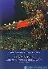 Ναυάγια στις ακτογραμμές της Άνδρου