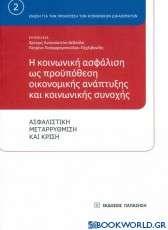 Η κοινωνική ασφάλιση ως προϋπόθεση οικονομικής ανάπτυξης και κοινωνικής συνοχής