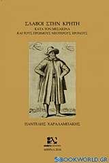 Σλάβοι στην Κρήτη