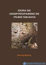 Ιστορία της αποκρυπτογράφησης της γραφής των Μάγια