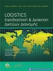 Logistics: Εφοδιαστική & Διοίκηση Δικτύων Διανομής