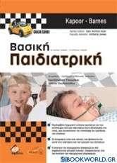 Βασική Παιδιατρική