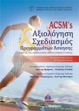 ACSM's Αξιολόγηση & Σχεδιασμός Προγραμμάτων Άσκησης