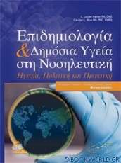 Επιδημιολογία & Δημόσια Υγεία στη Νοσηλευτική