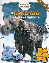 Η αρκούδα και άλλα ζώα του βουνού