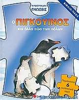 Ο πιγκουίνος και άλλα ζώα των πόλων