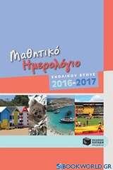 Μαθητικό ημερολόγιο σχολικού έτους 2016 - 2017