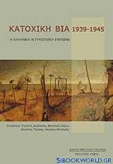 Κατοχική βία 1939-1945