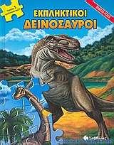 Εκπληκτικοί δεινόσαυροι