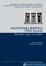 Αναπτυξιακά μοντέλα στην Ελλάδα