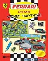 Ferrari, Αγώνες ταχύτητας