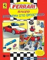 Ferrari, Επίσκεψη στο εργοστάσιο