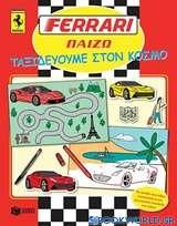Ferrari, Ταξιδεύοντας στον κόσμο