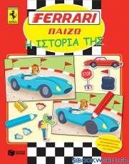 Ferrari, Η ιστορία της