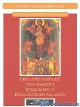 Ομιλιάριον Μεγάλης Τεσσαρακοστής ιερέως Μάρκου Kυρίας Aγγέλων Χάνδακος