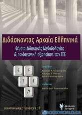 Διδάσκοντας αρχαία ελληνικά