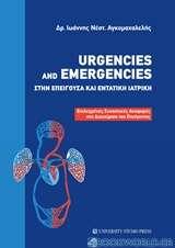 Urgencies and Emergencies στην επείγουσα και εντατική ιατρική